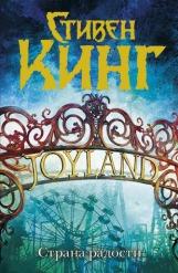 joyland9