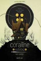 Coraline9