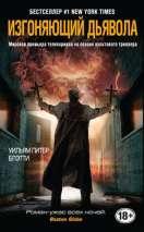 exorcist11