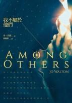 AmongOthers8