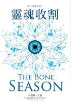 BoneSeason11