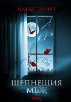 Whisperman5