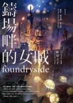 Foundry3